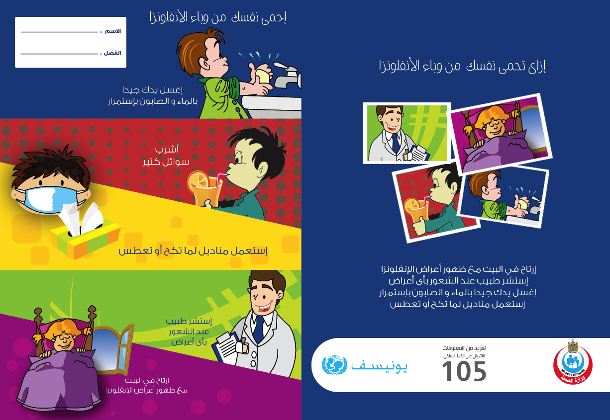 Kids school book cover design : Unicef avian and pandemic influenza communication