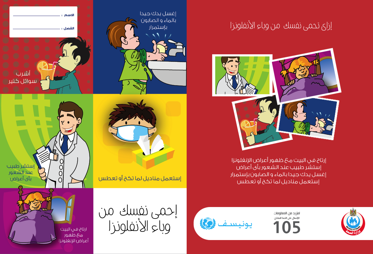 School Book Cover Advertising : Unicef avian and pandemic influenza communication