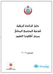 Egypt_flu_trg_manual