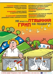 Farm_procedures_poster_ukraine(1)