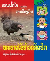Lao_poster2_sm