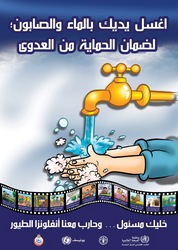 Poster_-_WHO_Egypt_Wash1