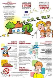 Washing_flyer_adults_ukraine